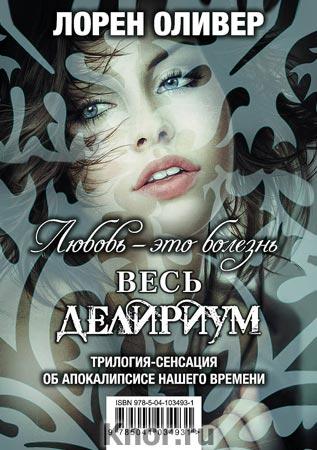 """Лорен Оливер """"Любовь - это болезнь (Весь Делириум)"""" Серия """"Young Adult"""""""