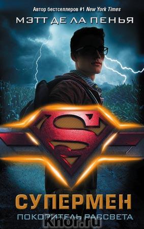 """Мэтт де ла Пенья """"Супермен. Покоритель рассвета"""" Серия """"Бестселлеры вселенной DC comics"""""""