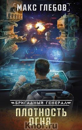 """Макс Глебов """"Плотность огня"""" Серия """"Бригадный генерал"""""""