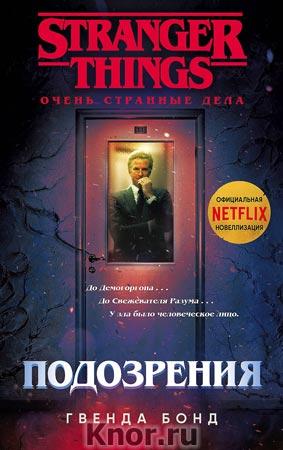 """Гвенда Бонд """"Stranger Things. Подозрения"""" Серия """"Netflix: официальное издание Stranger Things. Очень странные дела"""""""