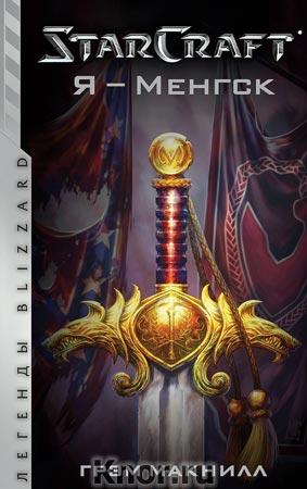 """Грэм Макнилл """"StarCraft. Я - Менгск"""" Серия """"Легенды Blizzard"""""""