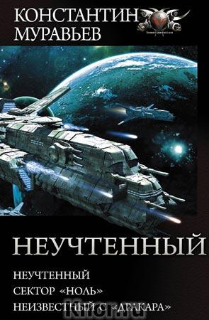 """Константин Муравьев """"Неучтенный"""" Серия """"Коллекция"""""""