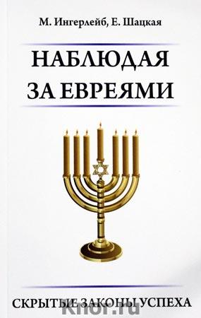 """М. Ингерлейб, Е. Шацкая """"Наблюдая за евреями. Скрытые законы успеха"""""""