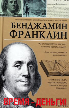 """Бенджамин Франклин """"Время-деньги!"""" Серия """"Моя жизнь"""""""