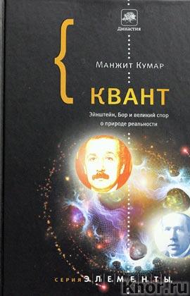 """Манжит Кумар """"Квант: Эйнштейн, Бор и великий спор о природе реальности"""" Серия """"Элементы!"""""""