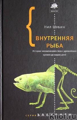 """Нил Шубин """"Внутренняя рыба. История человеческого тела с древнейших времен до наших дней"""" Серия """"Элементы!"""""""