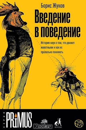 """Борис Жуков """"Введение в поведение"""" Серия """"Primus"""""""
