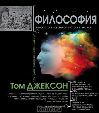 """Том Джексон """"Философия"""" Серия """"Элементы науки"""""""