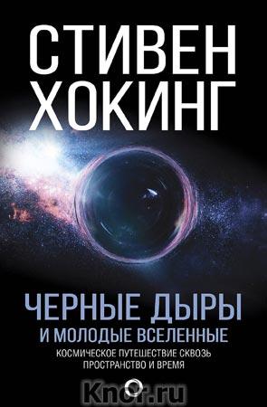 """Стивен Хокинг """"Черные дыры и молодые вселенные"""" Серия """"Мир Стивена Хокинга"""""""