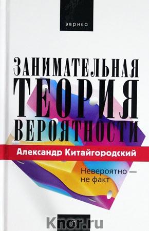 """Александр Китайгородский """"Занимательная теория вероятности"""" Серия """"Эврика"""""""