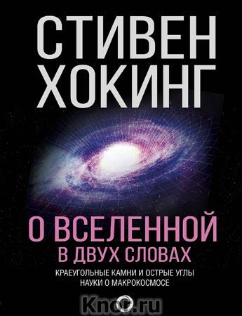 """Стивен Хокинг """"О Вселенной в двух словах"""" Серия """"Мир Стивена Хокинга"""""""