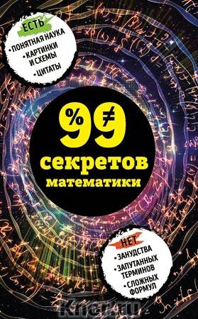 """Ю. Кита """"99 секретов математики"""" Серия """"99 секретов науки"""""""
