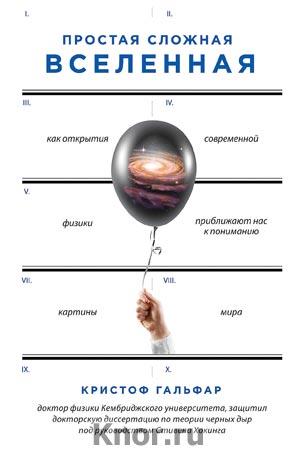 """Кристоф Гальфар """"Простая сложная Вселенная"""" Серия """"Большая наука"""""""