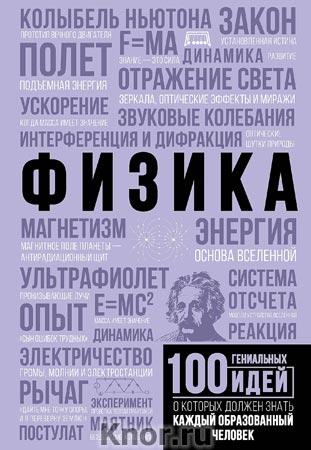 """А.А. Спектор """"Физика"""" Серия """"100 гениальных идей, о которых должен знать каждый образованный человек"""""""