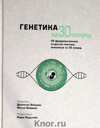 """Д. Вайцман, М. Вайцман """"Генетика за 30 секунд"""" Серия """"Узнать за 30 секунд"""""""