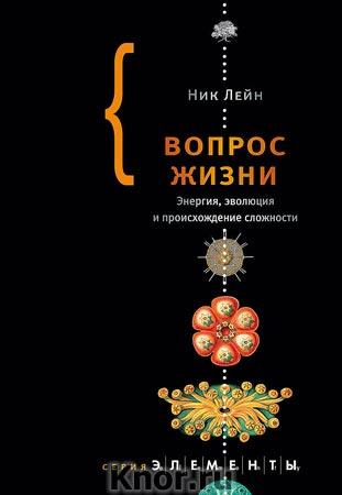 """Ник Лейн """"Вопрос жизни"""" Серия """"Элементы!"""""""