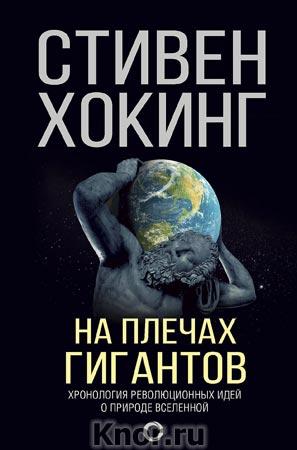 "Стивен Хокинг ""На плечах гигантов"" Серия ""Мир Стивена Хокинга"""