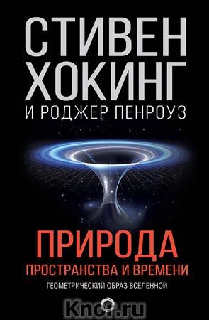 "Стивен Хокинг, Роджер Пенроуз ""Природа пространства и времени"" Серия ""Мир Стивена Хокинга"""