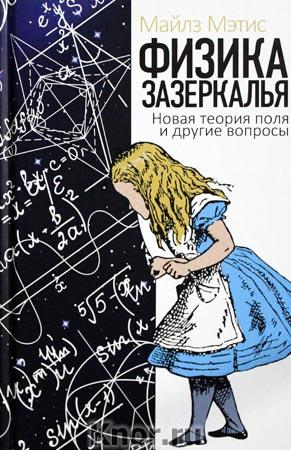 """Майлз Мэтис """"Физика зазеркалья. Новая теория поля и другие вопросы"""""""