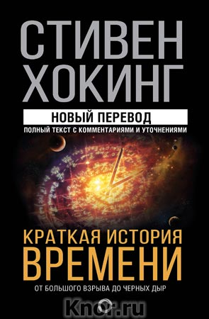 "Стивен Хокинг ""Краткая история времени"" Серия ""Мир Стивена Хокинга"""