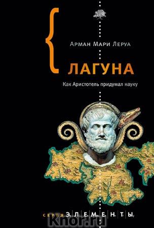 """Арман Мари Леруа """"Лагуна"""" Серия """"Элементы!"""""""