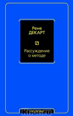 """Рене Декарт """"Рассуждение о методе"""" Серия """"Философия - Neoclassic"""""""