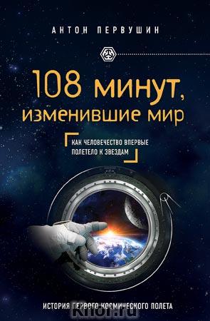 """Антон Первушин """"108 минут, изменившие мир"""" Серия """"Civiliзация"""""""