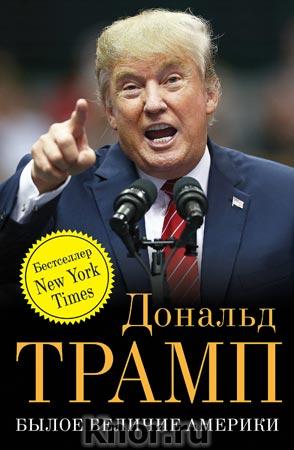 """Дональд Трамп """"Былое величие Америки"""" Серия """"Глобальная шахматная доска. Главные фигуры"""""""
