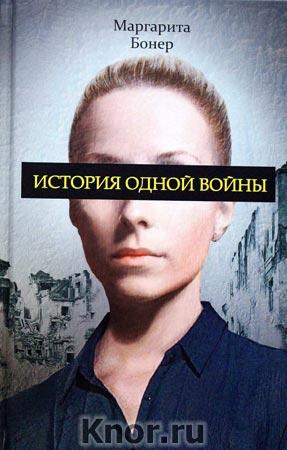 """Маргарита Бонер """"История одной войны"""""""