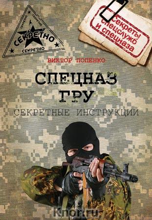 """Виктор Попенко """"Секретные инструкции спецназа ГРУ"""" Серия """"Секреты спецслужб и спецназа"""""""