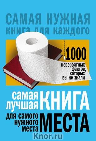 """Л.В. Кремер """"Самая лучшая книга для самого нужного места. 1000 невероятных фактов, которых вы не знали"""" Серия """"Самая нужная книга для каждого"""""""