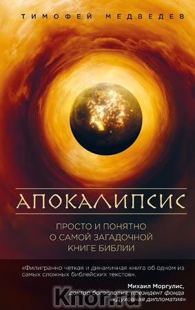 """Тимофей Медведев """"Апокалипсис. Просто и понятно о самой загадочной книге Библии"""" Серия """"Книги жизни"""""""