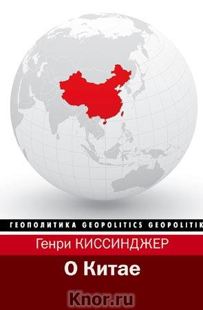 """Генри Киссинджер """"О Китае"""" Серия """"Геополитика"""""""