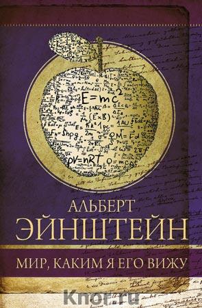 """Альберт Эйнштейн """"Мир, каким я его вижу"""" Серия """"Тайны науки"""""""