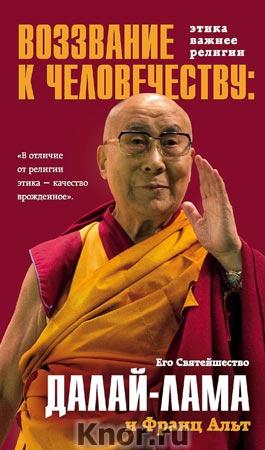 """Далай-лама """"Воззвание Далай-ламы к человечеству: Этика важнее религии"""" Серия """"Свет разума"""""""