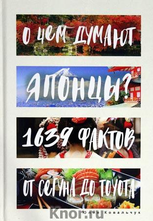"""Юлия Ковальчук """"О чем думают японцы? 1639 фактов. От сегуна до Toyota"""" Серия """"Глазами иностранцев"""""""