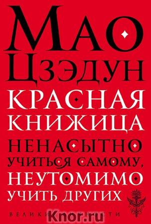 """Мао Цзэдун """"Красная книжица"""" Серия """"Великие личности"""""""