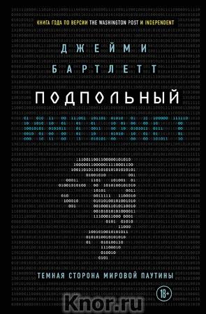 """Джейми Бартлетт """"Подпольный интернет: Темная сторона мировой паутины"""" Серия """"Киберкрайм"""""""