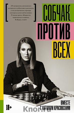 """Ксения Собчак """"Против всех"""""""