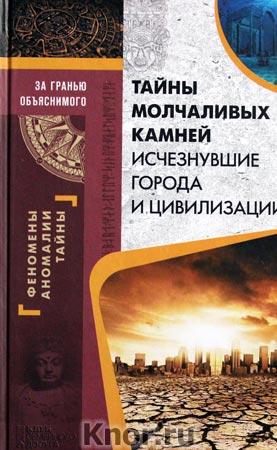 """В. Демус """"Тайны молчаливых камней. Исчезнувшие города и цивилизации"""""""