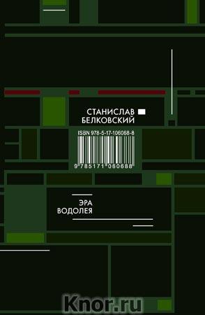 """Станислав Белковский """"Эра Водолея"""""""