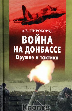 """Александр Широкорад """"Война на Донбассе. Оружие и тактика"""""""