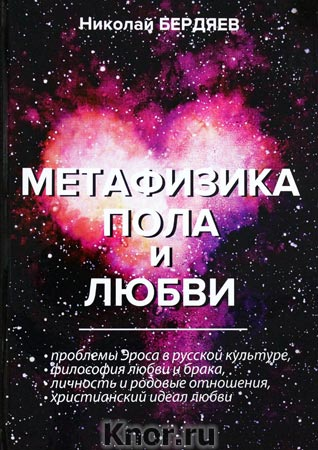 """Николай Бердяев """"Метафизика пола и любви"""""""