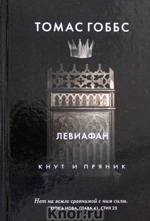"Томас Гоббс ""Левиафан"" Серия ""Кнут и пряник"""