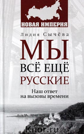 """Лидия Сычёва """"Мы всё ещё русские"""" Серия """"Новая империя"""""""