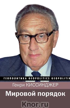 """Генри Киссинджер """"Мировой порядок"""" Серия """"Геополитика"""""""