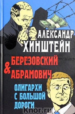 "Александр Хинштейн ""Березовский и Абрамович. Олигархи с большой дороги"""