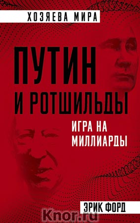 """Эрик Форд """"Путин и Ротшильды. Игра на миллиарды"""" Серия """"Хозяева мира"""""""