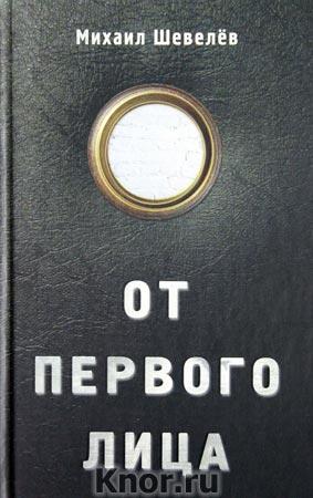 """Михаил Шевелев """"От первого лица"""""""