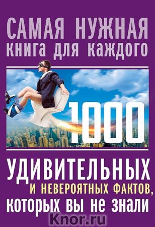 """Л.В. Кремер """"1000 удивительных и невероятных фактов, которых вы не знали"""" Серия """"Самая нужная книга для каждого"""""""